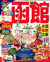 函館('18) 大沼・松前・江差 (まっぷるマガジン)