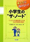 """東大生に負けない?小学生の""""ザ・ノート"""""""