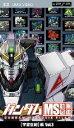ガンダム MS動画図鑑 宇宙世紀 編 Vol.3【UMD】 (アニメーション)