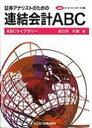 証券アナリストのための連結会計ABC [ 朝日奈利頼 ]