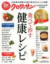 Dr.クロワッサン 食べて治す健康レシピ [ マガジンハウス ]