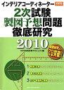 インテリアコーディネーター2次試験製図予想問題徹底研究 (2010)