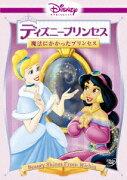 ディズニープリンセス/魔法にかかったプリンセス 【Disneyzone】