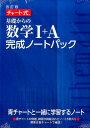 チャート式基礎からの数学1+A完成ノートパック改訂版