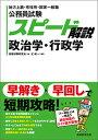 公務員試験 スピード解説 政治学・行政学 [ 資格試験研究会 ]