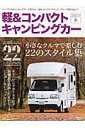軽&コンパクトキャンピングカー(2017 春)