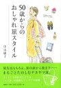 【バーゲン本】50歳からのおしゃれ旅スタイル [ 中山 庸子 ]