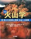 火山学(2)新装版 [ ハンス・ウルリッヒ・シュミンケ ]