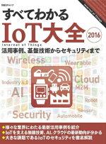 すべてわかるIoT大全 2016 活用事例、基盤技術からセキュリティまで (日経BPムック)