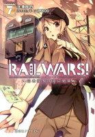 RAIL WARS!(7)