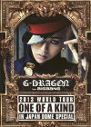 G-DRAGON 2013 WORLD TOUR 〜ONE OF A KIND〜 IN JAPAN DOME SPECIAL 【初回生産限定】