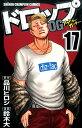 ドロップOG(17) (少年チャンピオンコミックス) [ 鈴木大 ]