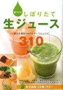 手づくりしぼりたて生ジュース 身近な素材+αのナチュラルレシピ310 [ 植木もも子 ]