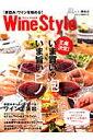楽天楽天ブックスWine Style「家飲み」ワインを極める! 〈王座決定〉いま買いの泡いま旨いピノ [ 日本経済新聞出版社 ]