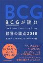 BCGが読む 経営の論点2018 [ ボストン コンサルティング グループ ]