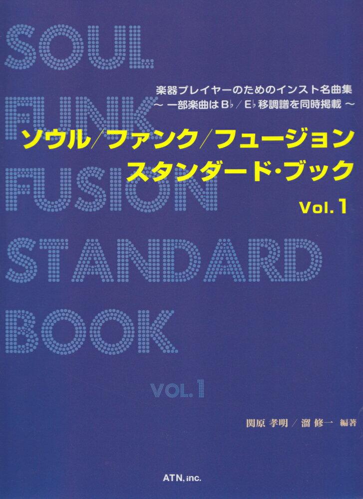 ソウル/ファンク/フュージョンスタンダードブックVol.1楽器プレイヤーのためのインスト名曲集[関原