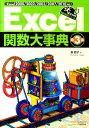 Excel関数大事典第3版 Excel2000/2002/2003/2007/ (Excel徹底活用シリーズ) [ 泉稔子 ]