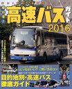東京発!高速バスガイド(2016)