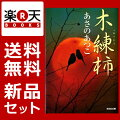 「弥勒の月」「夜叉桜」「木練柿」3冊セット