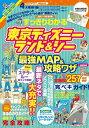 2017〜2018年版すっきりわかる東京ディズニーランド&シー 最強MAP&攻略ワザmini