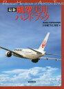 最新航空実用ハンドブック朝日新聞出版版 [ 日本航空株式会社(2011) ]
