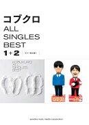 �������Ƥ���� ���֥��� ALL SINGLES BEST 1+2