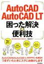 AutoCAD/AutoCAD LT困った解決&便利技 2015/2016/2017/2018対応 [ 稲葉幸行 ]