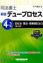 司法書士デュープロセス会社法・商法・商業登記法(2)新版(第2版) [ 竹下貴浩 ]