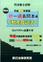 司法書士試験New択一過去問本(平成26年度版 4)