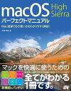 macOS High Sierraパーフェクトマニュアル Mac最新OSの使い方をわかりやすく解説! [ 井村克也 ]