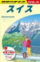 A18 地球の歩き方 スイス 2018〜2019 [ 地球の...