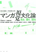 マンガ視覚文化論