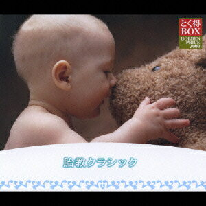 とく得BOX::胎教クラシック [ (オムニバス) ]...:book:11915057
