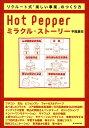 Hot pepperミラク...