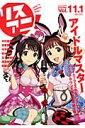 リスアニ!(vol.11.1) 「アイドルマスター」音楽大全永久保存版 3 (M-ON! ANNEX)