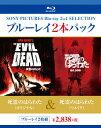 死霊のはらわた(オリジナル)/死霊のはらわた(リメイク)【Blu-ray】 [ ジェーン・レヴィ ]
