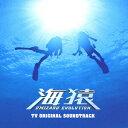 海猿 TV ORIGINAL SOUNDTRACK [ 佐藤直紀 ]