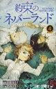 約束のネバーランド 4 (ジャンプコミックス) [ 出水 ぽ