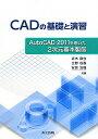 CADの基礎と演習 AutoCAD 2011を用いた2次元基本製図 [ 工学院大学 ]