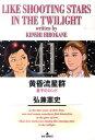 黄昏流星群(41) (ビッグコミックス) [ 弘兼 憲史 ]...
