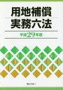 用地補償実務六法(平成29年版) [ 補償実務研究会 ]