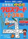 小学生のチャレンジクロスワード1 2 3年生 遊びながら「学習力」を伸ばす 古藤高良