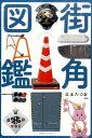街角図鑑 [ 三土たつお ]