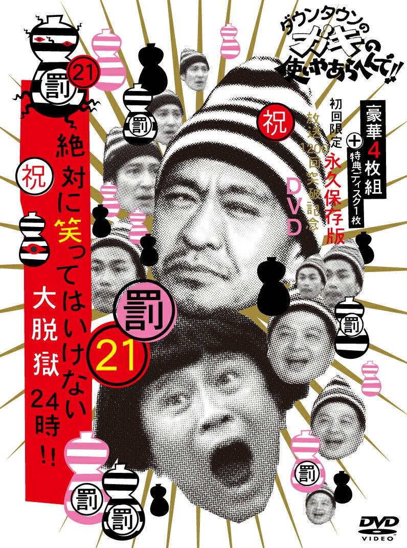 ダウンタウンのガキの使いやあらへんで!!(祝)放送1200回突破記念DVD 永久保存版 2…...:book:17630863