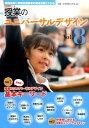 授業のユニバーサルデザイン(vol.8) 教科教育に特別支援...