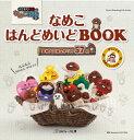 【バーゲン本】なめこはんどめいどBOOK (Heart Warming Life Series) [
