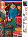皇室 Our Imperial Family 第75号 平成29年夏号