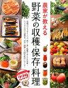 農家が教える野菜の収穫・保存・料理 おいしいレシピ229 [ 西東社 ]