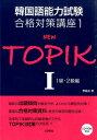 NEW TOPIK(1(1級・2級編)) [ 李昌圭 ]