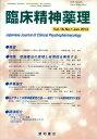 臨床精神薬理(16-1) 特集:増強療法の原理と有用性を再考する